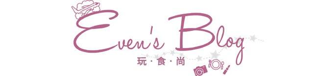 奕文Even 玩食尚 Logo