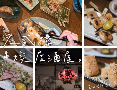 【食記。台北】老貳樓。人氣老宅居酒屋推薦,食物美味氣氛好♥