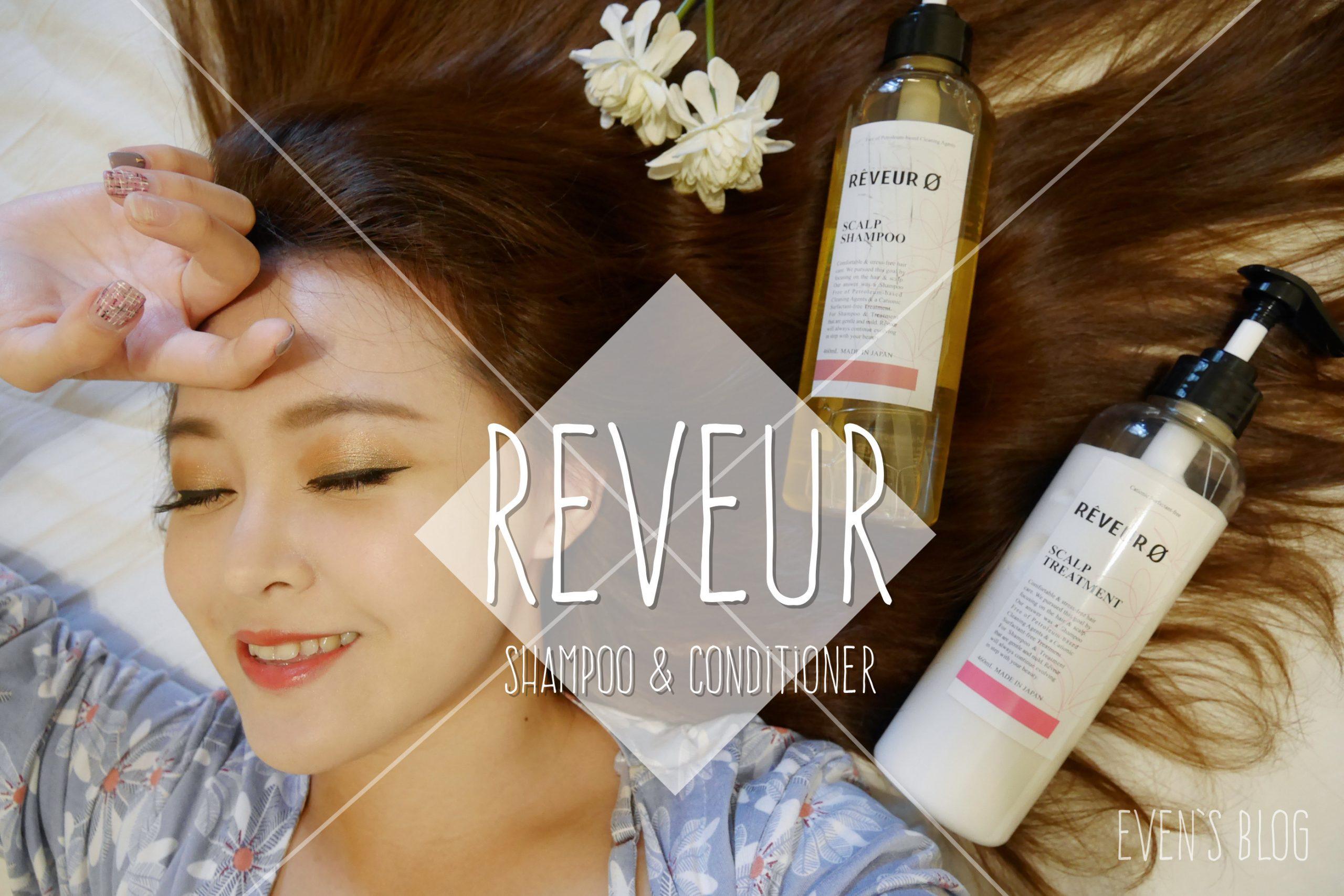 【洗護髮】日本REVEUR芮芙茹洗護系列。無添加零矽靈用起來好安心♥