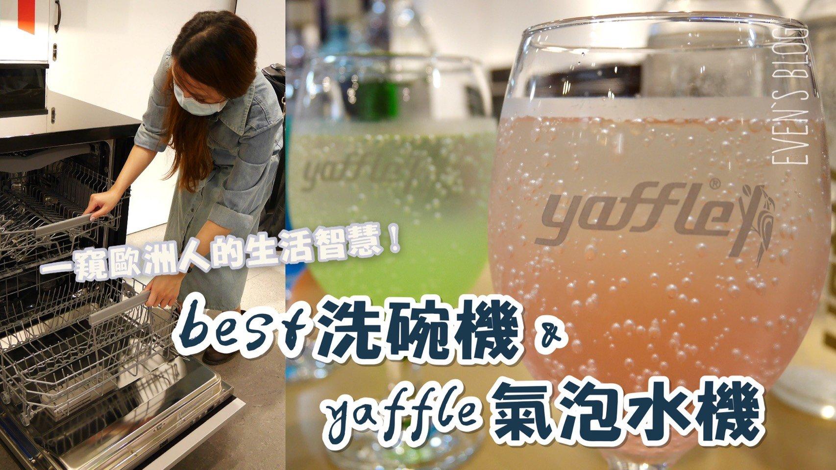【分享】一窺歐洲人生活智慧!best洗碗機&yaffle氣泡水機參訪分享♥