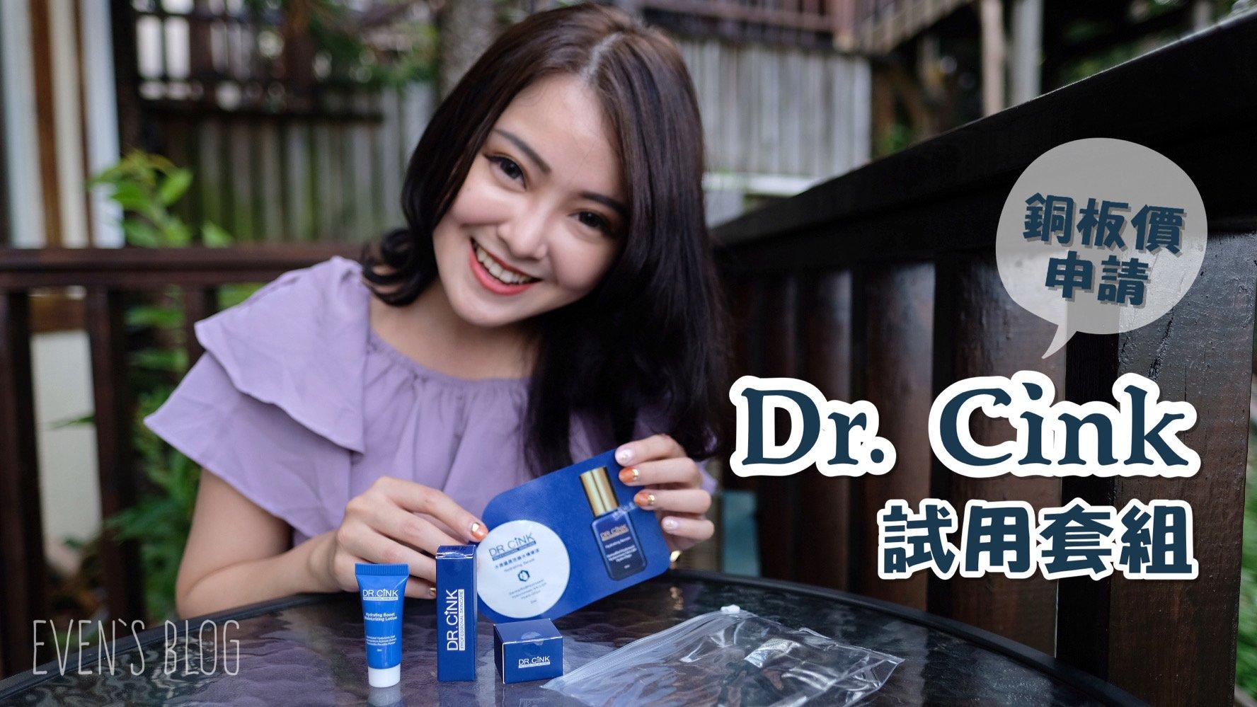【保養】銅板價就可以申請我的愛牌Dr.Cink試用套組/旅行組!♥
