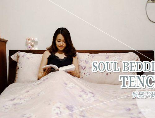 【寢具】睡眠質感大大提升。Soul Bedding天絲100支兩用床包組♥