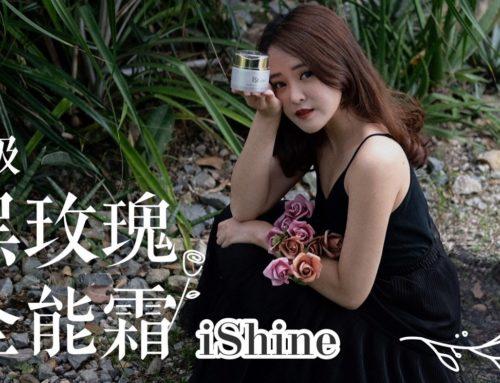 【保養】換季時讓皮膚乖乖穩定!iShine愛閃耀 頂級黑玫瑰全能霜♥