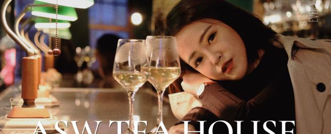 餐酒館, 台北美食, 台北酒吧, 台北老屋, 復古咖啡廳, 迪化街, 大稻埕, 迪化街咖啡, 大同區美食