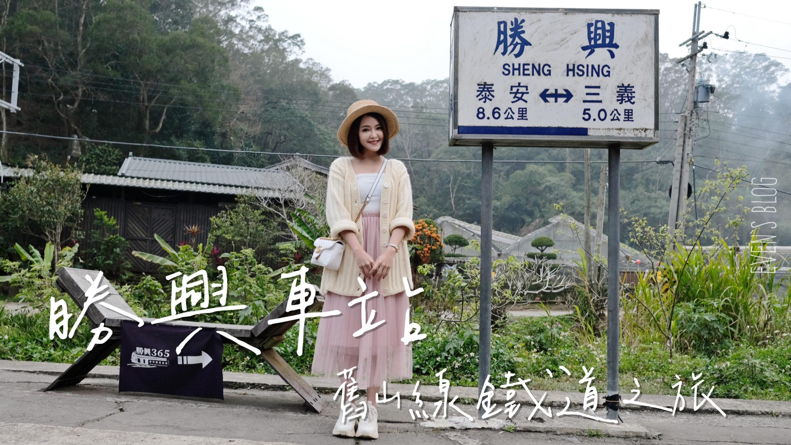 勝興車站,苗栗景點,苗栗旅遊,台灣旅遊,國內旅遊