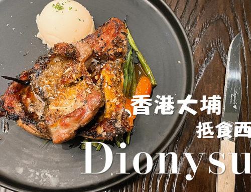 【香港】大埔環境舒適超值西餐Dionysus。餐點素質高♥