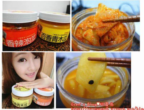 【食記】美食展戰利第一彈。臻品周氏泡菜&百香青木瓜 ♥