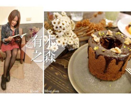 【食記。台北】有木之森。大同區大稻埕下午茶,隱藏迪化街巷弄法式甜點 (初秋ARGENTDA科技襪穿搭)♥
