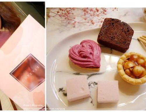 【甜點。喜餅】好友大喜!美美喜餅小開箱。夢幻CUPETIT卡柏蒂法式喜餅♥