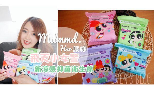【分享】Mdmmd.飛天小女警20周年新涼感抑菌衛生棉。那個來就派出超可愛小女警來應付吧♥