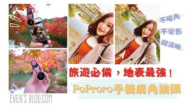 【分享】旅遊必備~不暗角!不變形!超清晰!手機廣角鏡。PoProro廣角鏡頭。Beeding嗶丁選物♥